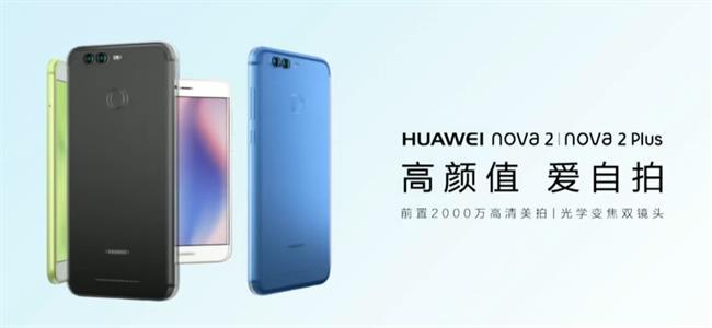 Huawei manté la càmera dual en els nous Nova 2 i Nova 2 ...